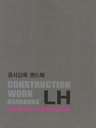 LH 공사감독 핸드북: 전기 통신