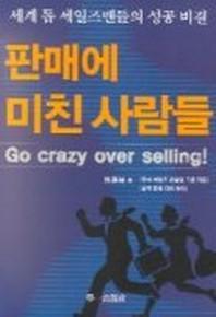판매에 미친사람들