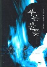 푸른 불꽃