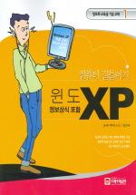 컴퓨터 길들이기 윈도 XP 정보상식포함