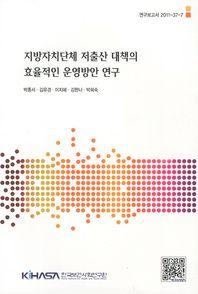 지방자치단체 저출산 대책의 효율적인 운영방안 연구