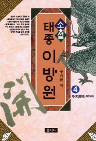 소설 태종 이방원. 4: 동천봉명