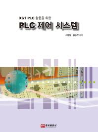 XGT PLC 활용을 위한 PLC 제어 시스템