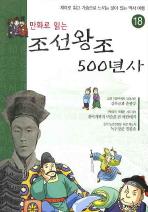 조선왕조 500년사. 18