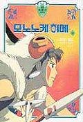 모노노케 히메(하)(대원애니메이션아트북 11)