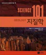 SCIENCE(사이언스) 101: 지질학