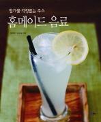 홈메이드 음료