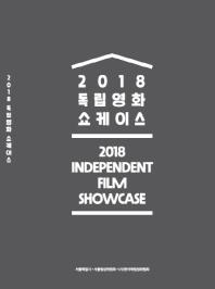 2018 독립영화 쇼케이스