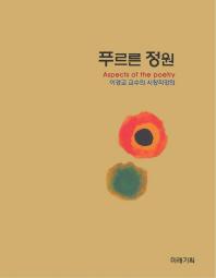 푸르른 정원(Aspects of the poetry)