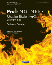 Pro ENGINEER Master Bible Step. 2(Wildfire 5.0)