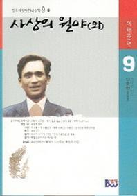 사상의 월야(외) (범우비평판 한국문학 9-1)