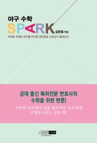 야구 수학 스파크(SPARK)