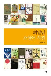 최일남 소설어 사전
