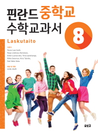 핀란드 중학교 수학교과서. 8