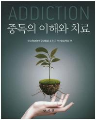 중독의 이해와 치료