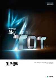 최강 TOT 고등 미적분(2021)