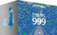 은하철도 999 박스판 세트(1-10권)