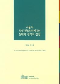 서울시 상업 젠트리피케이션 실태와 정책적 쟁점(2015)