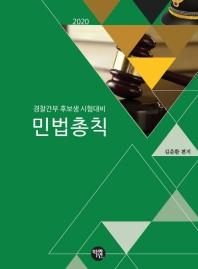 민법총칙(2020)