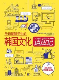 중화권 유학생의 한국문화 적응기(중국어판)