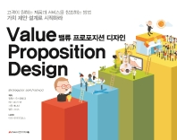 밸류 프로포지션 디자인: 가치 제안 설계로 시작하라