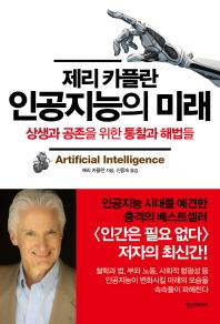 제리 카플란 인공지능의 미래