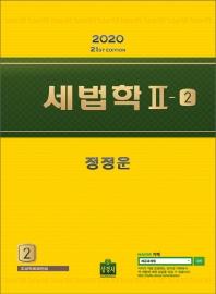 세법학. 2-2(2020)