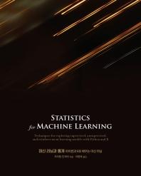 머신 러닝과 통계