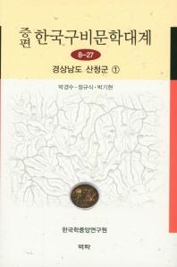증편 한국구비문학대계 8-27: 경상남도 산청군. 1