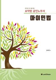 마이민법(2021)(요약된 공인노무사 1차 시험대비)