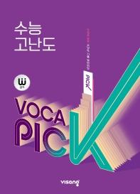 완자 VOCA PICK 수능 고난도(2022)