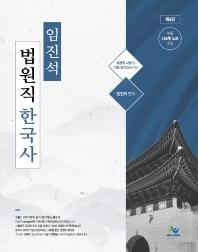 임진석 법원직 한국사