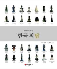 한국의 탑