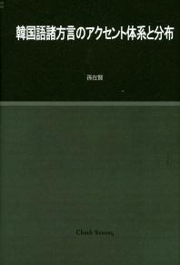 한국어제방언의 액센트체계와 분포