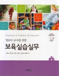 영유아 교사를 위한 보육실습실무