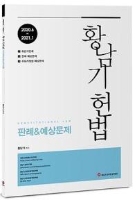 황남기 헌법 판례 & 예상문제