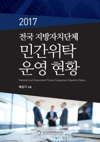 전국 지방자치단체 민간위탁 운영 현황(2017)
