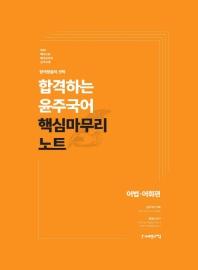 윤주국어 핵심마무리노트 어법 어휘편(2020)