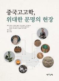중국고고학, 위대한 문명의 현장