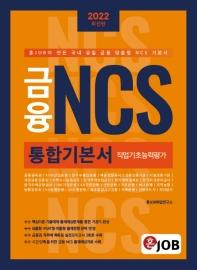 2022 혼잡(JOB) 금융 NCS 통합기본서