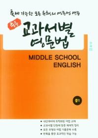 중등 교과서별 영문법 중1(천재)(정사열)(2021)