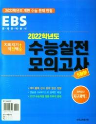 지피지기 백전백승 수능실전모의고사 과학탐구 지구과학1 5회분(2021)(2022 수능대비)