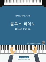 블루스 피아노(Blues Piano)
