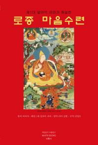 제1대 달라이 라마가 해설한 로종 마음수련