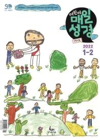 어린이 매일성경(저학년)(2021년 1/2월호)