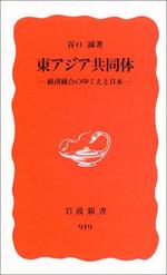 東アジア共同體 經濟統合のゆくえと日本