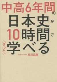 中高6年間の日本史が10時間でざっと學べる