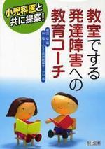 敎室でする發達障害への敎育コ―チ 小兒科醫と共に提案!