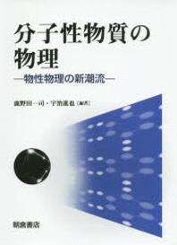 分子性物質の物理 物性物理の新潮流