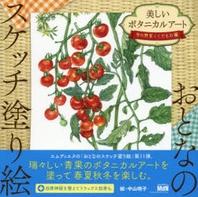美しいボタニカルア-ト 旬の野菜とくだもの編